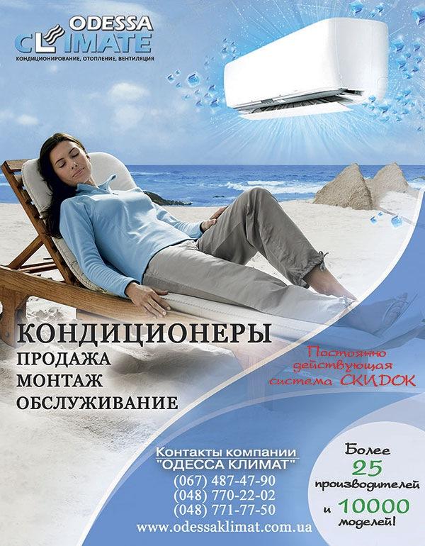 Кондиционеры Одесса продажа - монтаж - обслуживани
